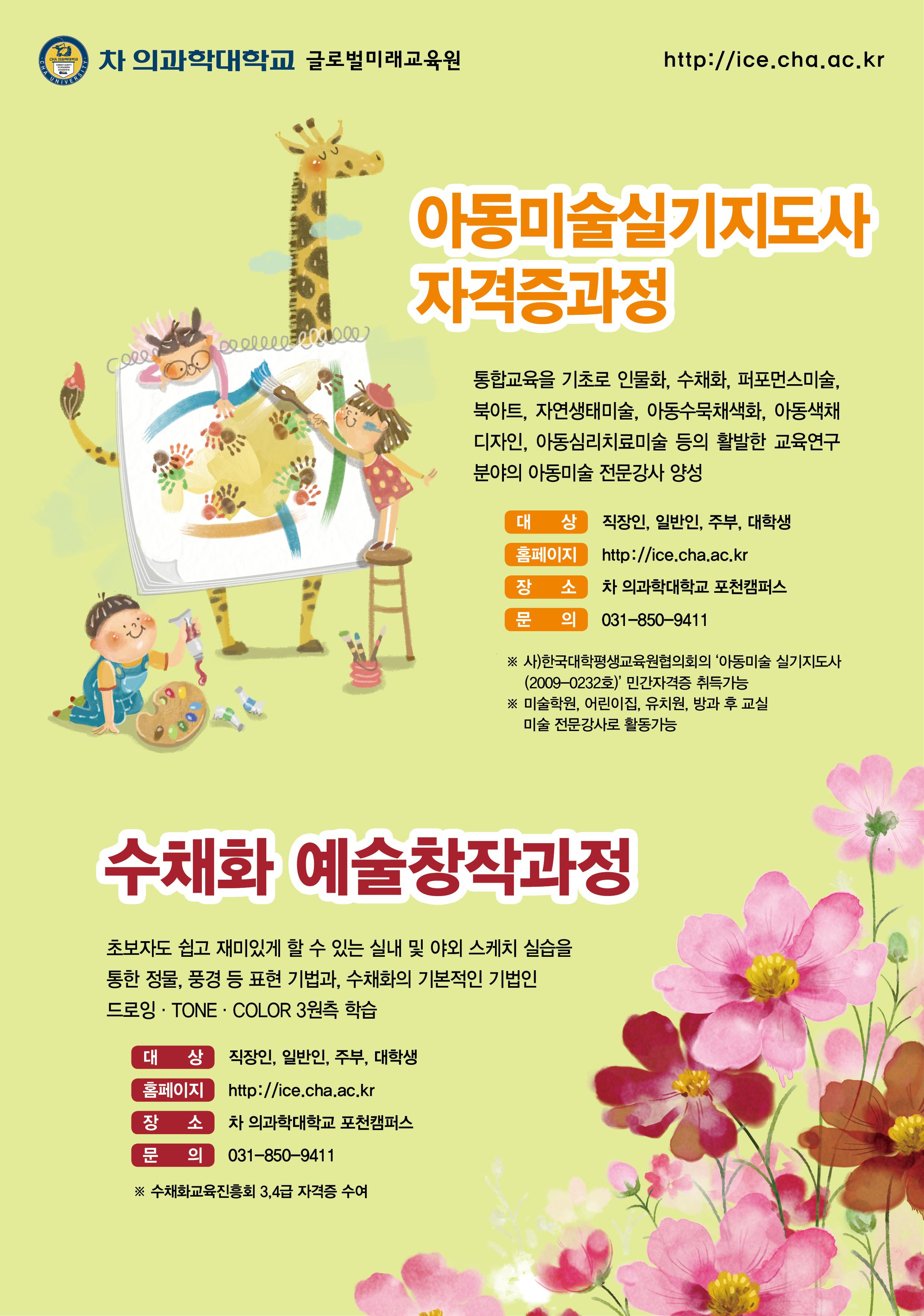아동미술실기지도사 <br> & <br> 수채화 예술창작과정